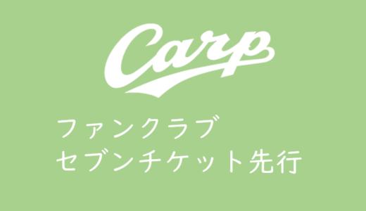 カープファンクラブ先行2019年2月8日(金)セブンチケット先着販売のまとめと反省会