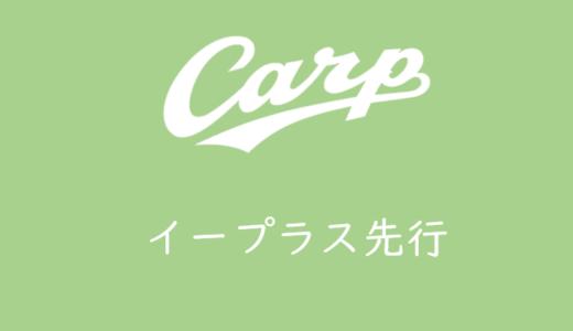 カープチケット先行2019年2月15日(金)イープラス先着販売のまとめと反省会