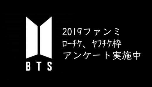 BTSファンミーティング「MAGIC SHOP」ローチケ枠、ヤフチケ枠のアンケート実施!