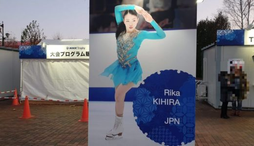 2019年NHK杯フィギュアの観戦記!紙チケットの本人確認と会場、アリーナ席の様子まとめ