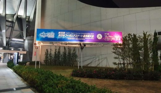 2019年全日本フィギュアの観戦記!電子チケットの本人確認と会場、アリーナ・スタンド席の様子まとめ
