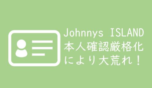 ジャニーズアイランド(Johnny's ISLAND)本人確認厳格化による入場拒否が多発!今後の公演では要注意!