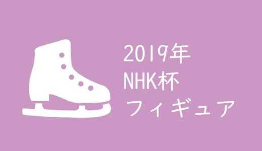 【2019年NHK杯フィギュアのチケットを取る】単日券3次発売は抽選方式!NHK杯国際フィギュアスケート競技大会