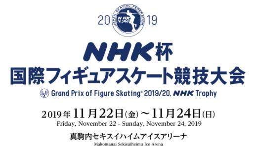 【2019年NHK杯フィギュアのチケットを取る】NHK杯国際フィギュアスケート競技大会のチケットを取る方法、買い方