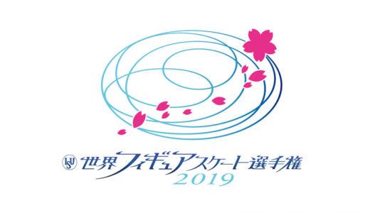 ISU世界フィギュアスケート選手権大会2019 プレミアムシートの座席表予想 放流チケットは良席?