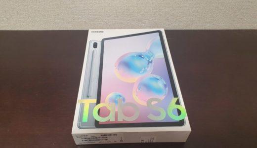 アマゾンでGalaxy Tab S6 LTE版を購入したのに、届いた商品はwi-fiモデルだった件