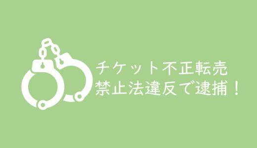 東京ドーム巨人戦のチケット転売者を逮捕!!チケット不正転売禁止法違反の疑い