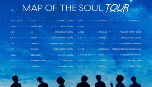 【BTS ワールドツアー 「BTS MAP OF THE SOUL TOUR」 のチケットを取る!】福岡、大阪、埼玉、東京でツアー開催が決定!