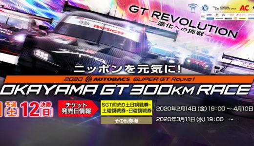 【2020年SUPER GT岡山国際サーキット開催延期決定】2020年開幕戦チケットの払い戻し方法は?
