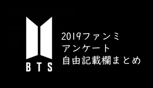 BTSファンミーティング「MAGIC SHOP」アンケート自由記載欄まとめ
