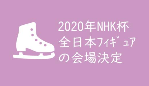 2020年NHK杯フィギュアは大阪・東和薬品RACTABドーム、全日本フィギュアは長野・ビッグハット開催!