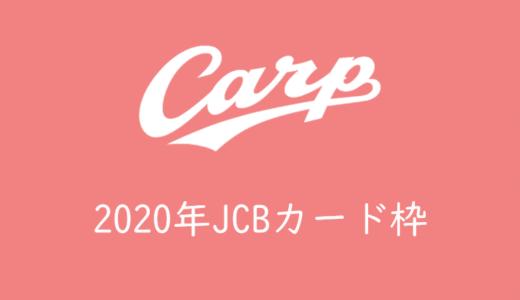 【2020年カープチケットを取る】JCBセ・リーグカード枠の概要発表!