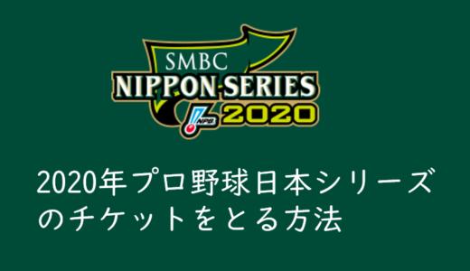 ローチケは電子チケットでも普通に放流あり!2020年プロ野球日本シリーズで大量に再販、しかも良席!