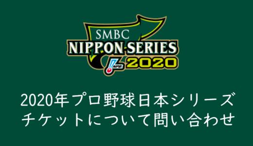2020年プロ野球日本シリーズのチケット申し込みについてローチケに問い合わせてみた