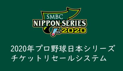 2020年プロ野球日本シリーズチケットはリセールシステムの運用あり!上手に利用すれば一人観戦も可能!