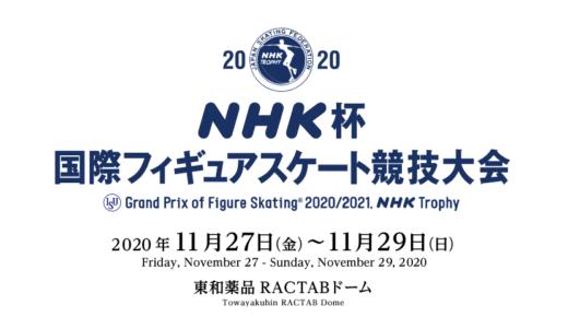 【2020年NHK杯フィギュアのチケットを取る】観戦ツアーの概要発表!JTBと近畿日本ツーリストで10月16日(金)から抽選受付開始