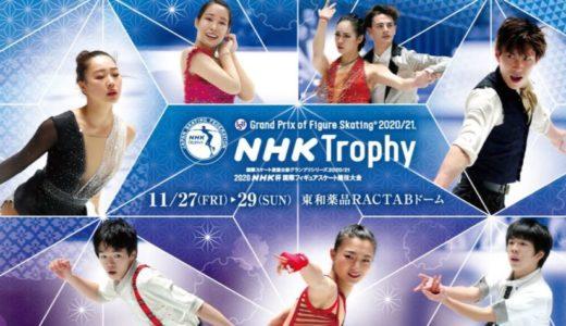 2020年NHK杯フィギュア2次抽選販売のアンケート実施中!