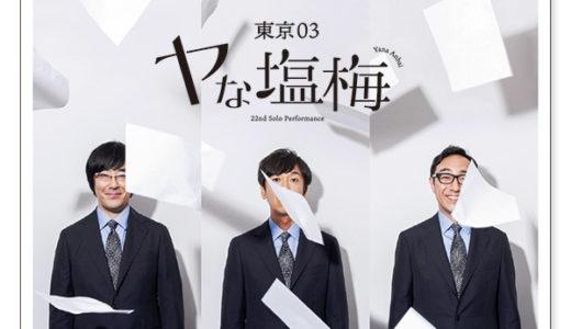 2020年東京03単独公演「ヤな塩梅」東京追加公演の開催決定!ファンアプリでチケット先行販売も実施!