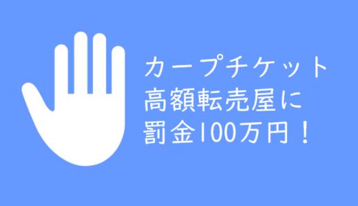 広島東洋カープ公式戦チケットを不正転売した転売屋に罰金100万円の略式命令!