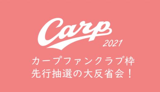 【2021年カープチケットを取る】ファン倶楽部先行抽選販売の大反省会!