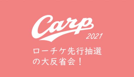 【2021年カープチケットを取る】ローチケ先行抽選販売の大反省会!