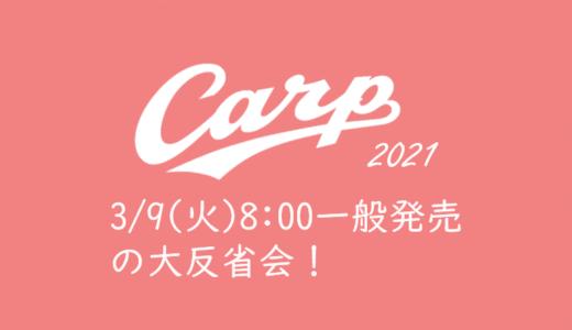 【2021年カープチケットを取る】3/9(火)一般発売(カープ公式サイト、ローチケ)の大反省会!