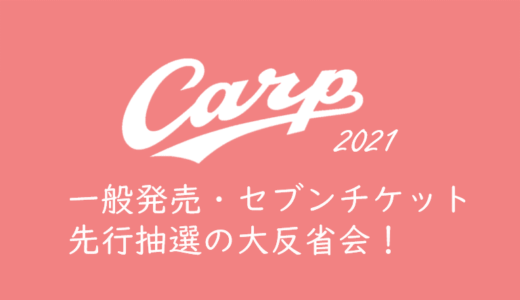 【2021年カープチケットを取る】一般発売(セブンチケット抽選)の大反省会!