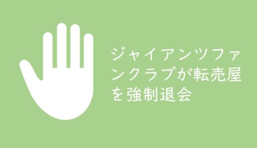 東京ドーム巨人戦のファンクラブ販売チケットを不正転売した会員を強制退会処分!