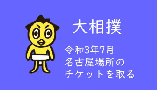 【大相撲・令和3年7月場所のチケットを取る】名古屋場所のチケットは「Boo-Wooチケット」で販売!