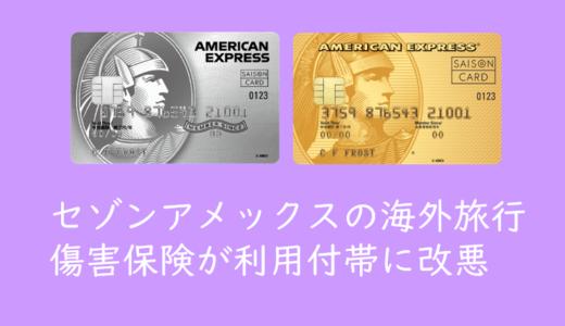 セゾンアメックスの海外旅行傷害保険が2021年7月から自動付帯⇒利用付帯に大改悪!