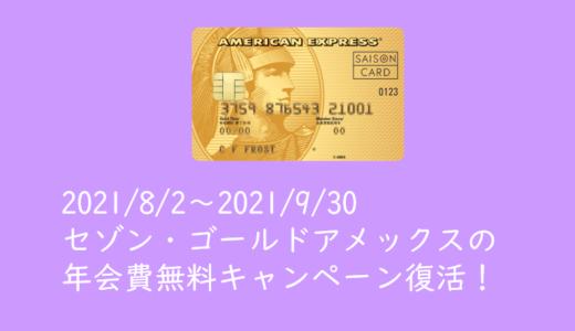 2021/8/2~2021/9/30期間限定でセゾンゴールド・アメックスの年会費永年無料キャンペーン復活!!