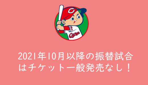 カープ公式戦振替試合となる10月23日(土)阪神戦~10月29日(金)ヤクルト戦のチケット一般発売はナシ!