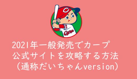 3/9(火)カープ公式サイトでチケットを取る方法(通称だいちゃんさんversion)