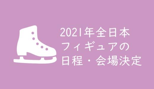 2021年全日本フィギュアは12月22日(水)~26日(日)さいたまスーパーアリーナで開催!