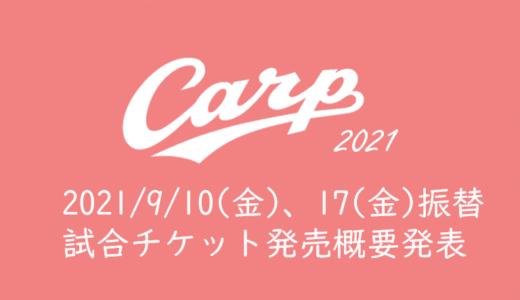 【2021年カープチケットを取る】9/10(金)、9/17(金)振替試合入場券販売スケジュール発表!