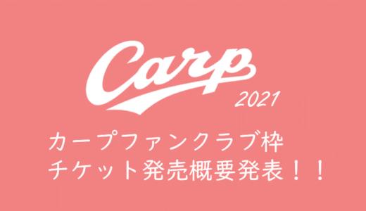 【2021年カープチケットを取る】ファン倶楽部優先販売の概要発表!注意点とおすすめの申し込み方法は?