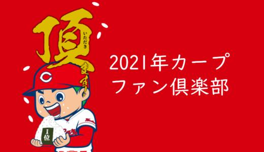 2021年度カープファン倶楽部「頂ます!」単年会員の抽選申し込みアンケートまとめ