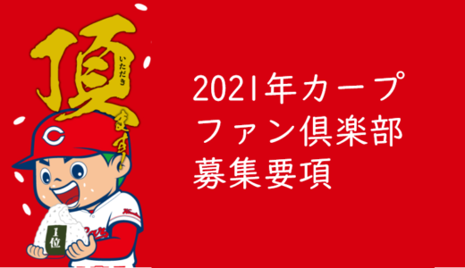 2021年度カープファン倶楽部「頂ます!」に加入する方法と、ファンクラブ特典の変更まとめ