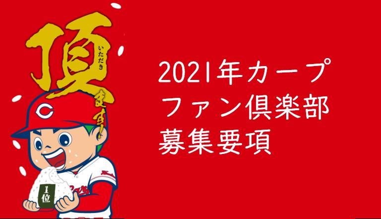 チケット 2021 カープ