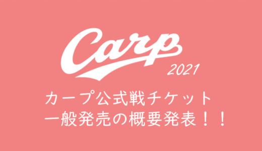 【2021年カープチケットを取る】チケット一般発売の概要発表!注意点とおすすめの申し込み方法は?