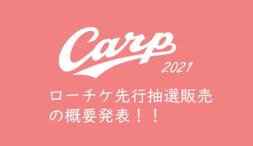 【2021年カープチケットを取る】ローチケ先行販売でチケットを取る方法、買い方