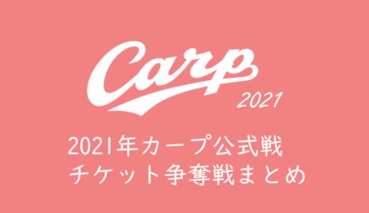 【2021年カープチケットを取る】2021年3月チケット争奪戦の様子と感想まとめ