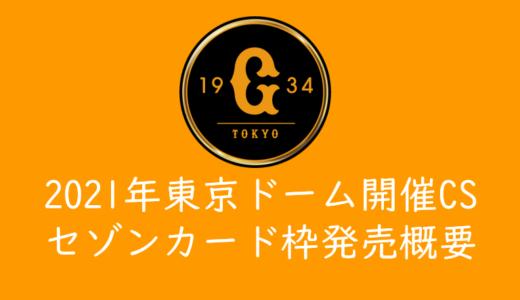 セゾンカード会員枠2021年CSチケット・読売ジャイアンツ主催試合・東京ドーム開催分チケット発売概要発表!!