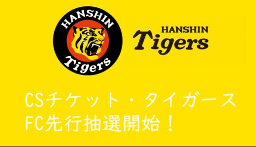 2021年CSチケット・阪神タイガースファンクラブ先行抽選の概要発表!!