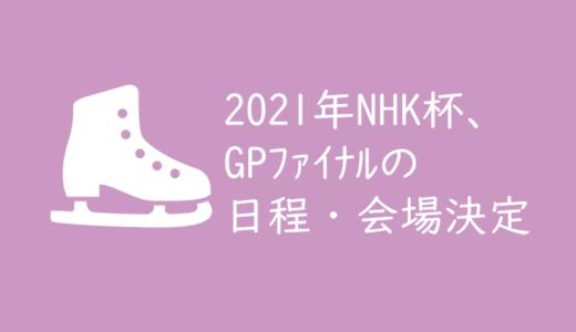 2021年GPシリーズ日程発表!NHK杯フィギュアは国立代々木競技場、GPファイナルは大阪ACTABドーム開催!