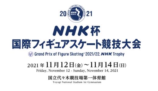 【2021年NHK杯フィギュアのチケットを取る】NHK杯国際フィギュアスケート競技大会のチケットを取る方法、買い方