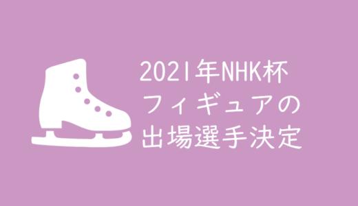 2021年NHK杯フィギュアの出場予定選手発表!!羽生結弦 、宇野昌磨、紀平梨花、高橋大輔と超豪華メンバーが出場予定!
