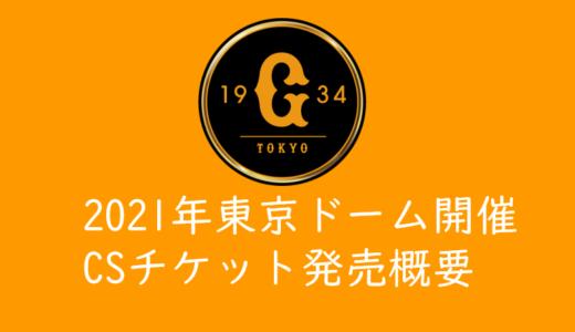 2021年CSチケット・読売ジャイアンツ主催試合・東京ドーム開催分チケット発売概要発表!!