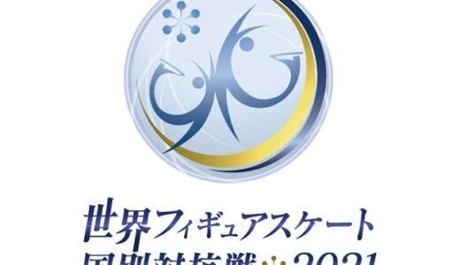 対抗 フィギュア 2021 日程 国 戦 別