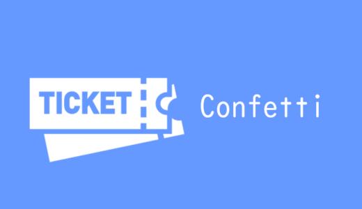 【Confetti(カンフェティ)】メリットと使い方、チケットを取る・買う方法